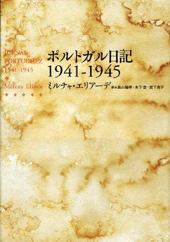 ポルトガル日記1941-1945の詳細を見る