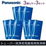 【3セット】パナソニック シェーバー洗浄充電器専用洗浄剤 3個入り×3セット ES-4L03-3SET