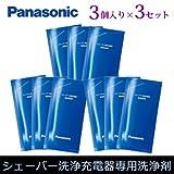 【3セット】パナソニック シェーバー洗浄充電器専用洗浄剤 3個入り×3セット ES-4L03-3SET 画像
