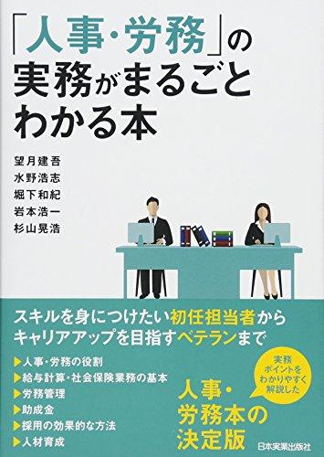 「人事・労務」の実務がまるごとわかる本の詳細を見る
