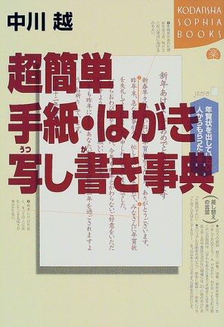 超簡単 手紙・はがき写し書き事典 (講談社SOPHIA BOOKS)