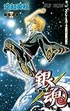 銀魂 第43巻 ストレートパーマに悪い奴はいない (ジャンプコミックス)