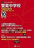 雙葉中学校 2022年度 【過去問10年分】 (中学別 入試問題シリーズK05)