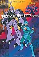 SUNRISE ART WORKS/聖戦士ダンバイン TVシリーズ