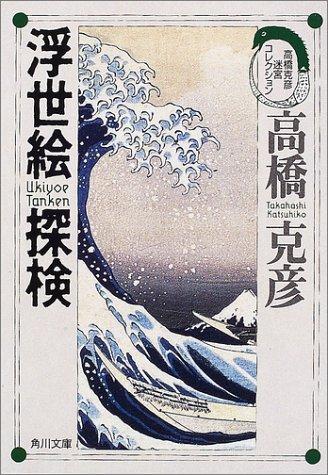 浮世絵探検―高橋克彦迷宮コレクション (角川文庫)の詳細を見る