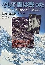 そして謎は残った―伝説の登山家マロリー発見記