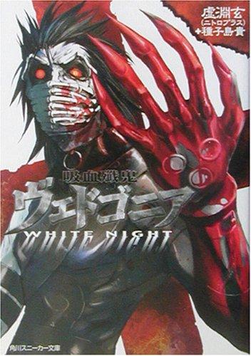 吸血殲鬼ヴェドゴニア―WHITE NIGHT (角川スニーカー文庫)の詳細を見る