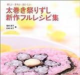 太巻き祭りずし新作フルレシピ集―楽しい、きれい、おいしい