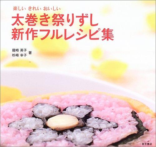 太巻き祭りずし新作フルレシピ集―楽しい、きれい、おいしいの詳細を見る