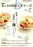 NHK きょうの料理ビギナーズ 2007年 07月号 [雑誌]