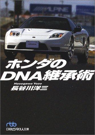 ホンダのDNA継承術 (日経ビジネス人文庫)