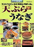 天ぷらうなぎ―「天ぷら」「うなぎ」の、名店・繁盛店の