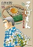 そばもんニッポン蕎麦行脚(16) (ビッグコミックス)
