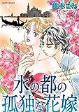 水の都の孤独な花嫁 (ハーレクインコミックス)