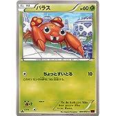 【パラス】 001/059 ポケモンカードXY [赤い閃光]