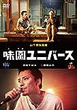 味園ユニバース(通常版)[DVD]