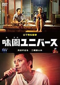 味園ユニバース 通常版 [DVD]