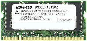 BUFFALO DDR メモリモジュール DN333-A512MZ
