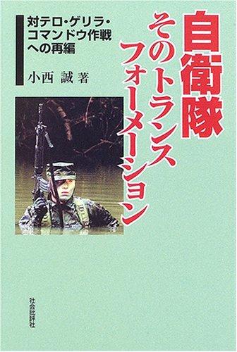自衛隊そのトランスフォーメーション―対テロ・ゲリラ・コマンドウ作戦への再編