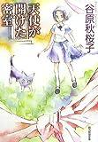 天使が開けた密室 / 谷原 秋桜子 のシリーズ情報を見る