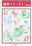 動物スケッチ〈1〉小動物編 (みみずくアートシリーズ)