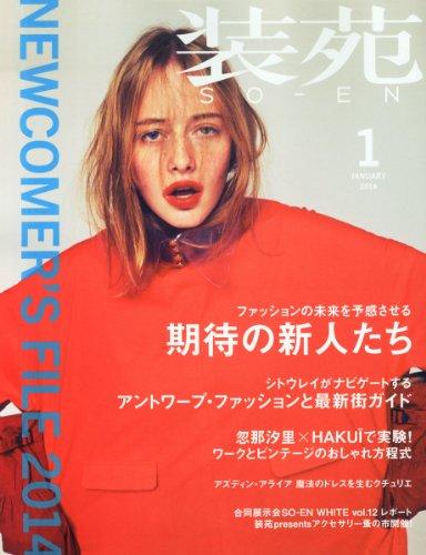 装苑 2014年1月号[雑誌]の詳細を見る
