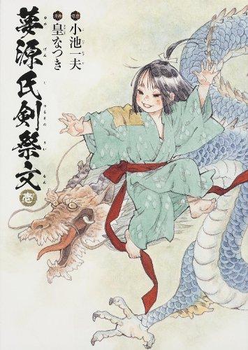 夢源氏剣祭文 1 (単行本コミックス)の詳細を見る