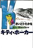 キティ・ホーカー / さいとう たかを のシリーズ情報を見る