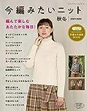 今編みたいニット秋冬2019-2020 (レディブティックシリーズ)