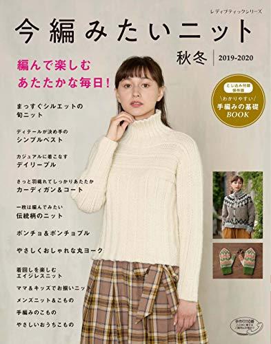 今編みたいニット秋冬2019-2020 (レディブティックシ...