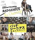 バッド・ジーニアス 危険な天才たち[Blu-ray]