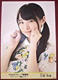 AKB48 久保怜音 AKB48 グループ 感謝祭 ランクインコンサート ランク外コンサート 会場限定 生写真 1種コンプ