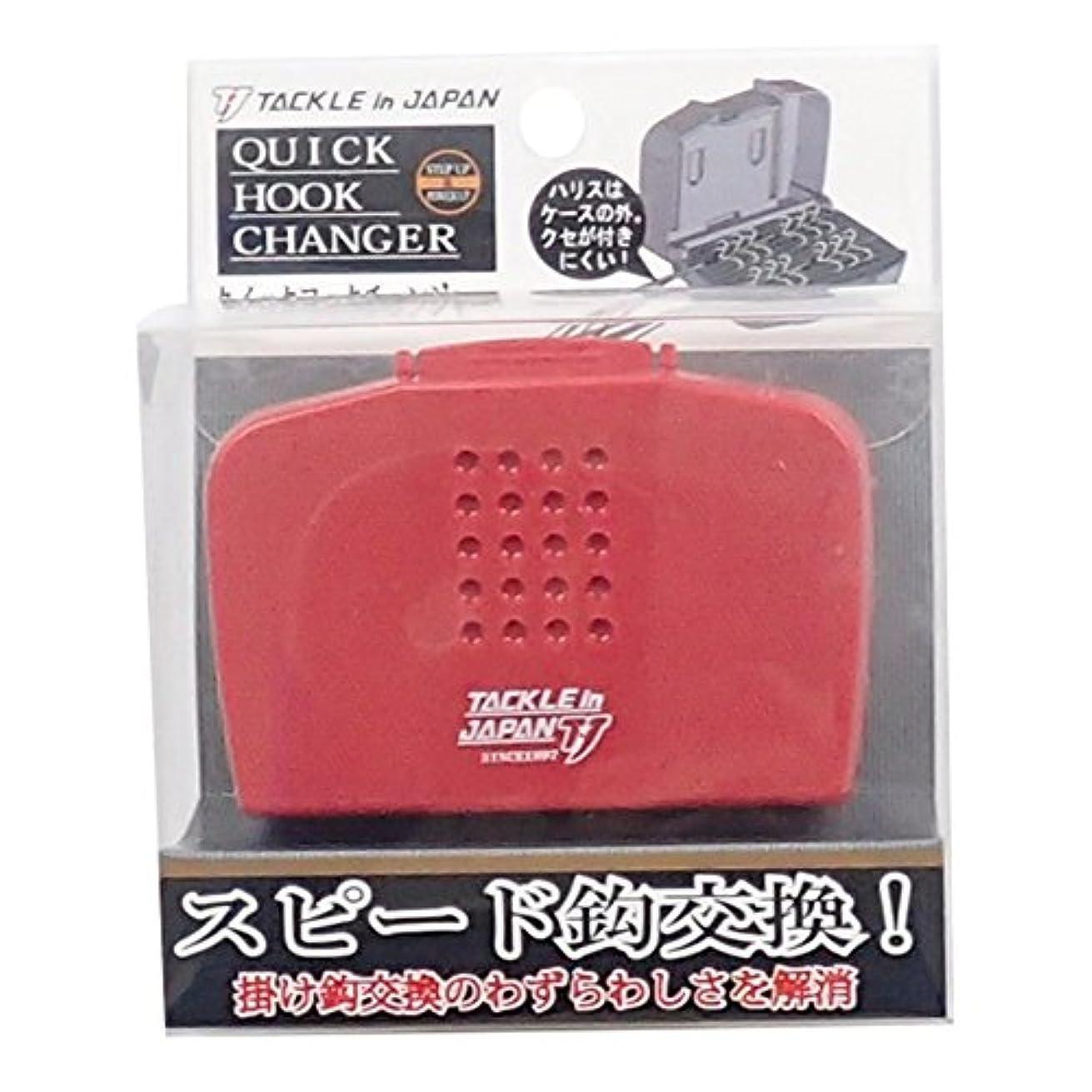 彼彫る聴衆TACKLE in JAPAN(タックルインジャパン) クイックフックチェンジャー / レッド