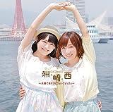 洲崎西 DJCD vol.3 ~兵庫であすかとひょっひょっひょ~
