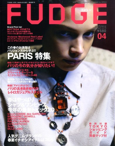 FUDGE (ファッジ) 2009年 04月号 [雑誌]の詳細を見る