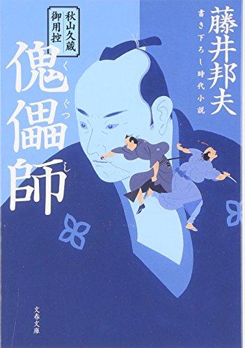 傀儡師―秋山久蔵御用控 (文春文庫)