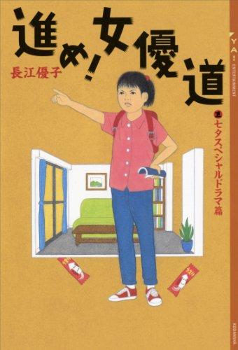 進め! 女優道 《七夕スペシャルドラマ篇》 (YA! ENTERTAINMENT)の詳細を見る