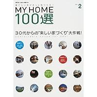 MY HOME100選―建てたい家がきっと見つかる! (VOL.2) (別冊新しい住まいの設計 (151))
