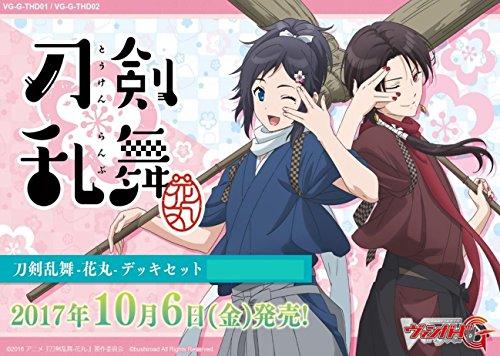カードファイト!! ヴァンガードG 刀剣乱舞-花丸- デッキセット 第1弾