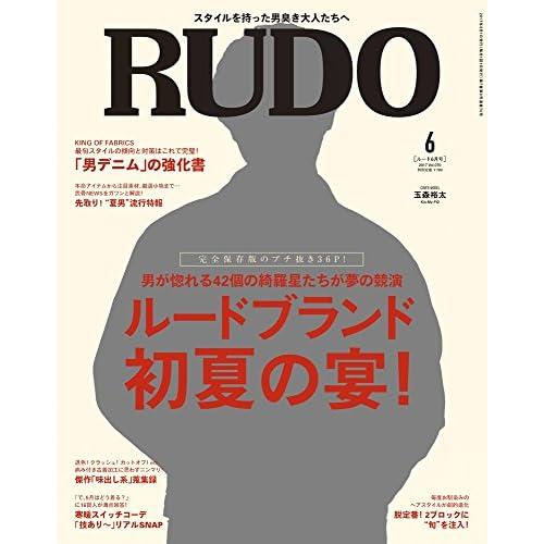 RUDO(ルード) 2017年 06 月号