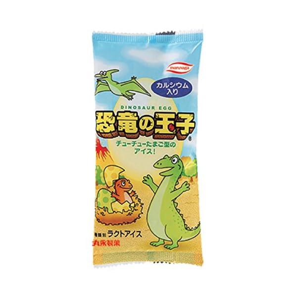 丸永製菓 恐竜の玉子 90ml×30袋の商品画像