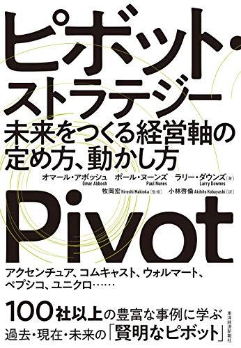 ピボット・ストラテジー: 未来をつくる経営軸の定め方、動かし方