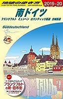 A15 地球の歩き方 南ドイツ フランクフルト ミュンヘン ロマンティック街道 古城街道 2019~2020