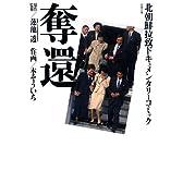奪還―北朝鮮拉致ドキュメンタリーコミック (双葉文庫)