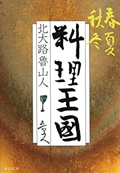 [北大路魯山人]の春夏秋冬 料理王国 (中公文庫)