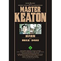 MASTERキートン 2 完全版 (ビッグコミックススペシャル)