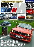 歴代BMW Mモデルのすべて (モーターファン別冊)