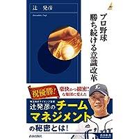 プロ野球 勝ち続ける意識改革 (青春新書INTELLIGENCE)
