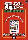 『電車でGO!』と鉄道ホビー―究極悦楽読本 (別冊宝島 (946))
