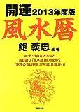 開運風水暦〈2013年度版〉